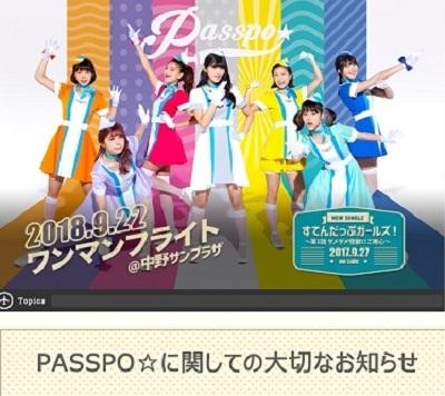 PASSPO☆オフィシャルサイト
