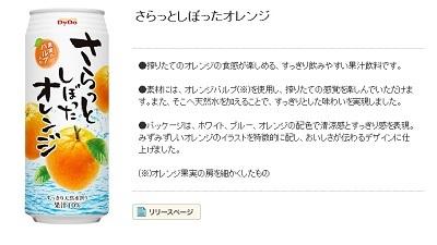 果実・野菜飲料|製品情報|ダイドードリンコ