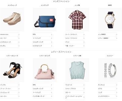 Amazon、服・シューズ・バッグ・腕時計などがお得な「クーポンで15%OFF」キャンペーン開催中(~6/3)