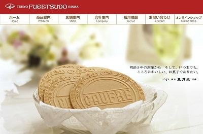 東京風月堂のホームページ
