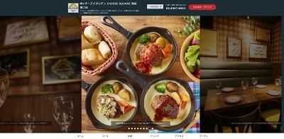 チーズスクエア CHEESE SQUARE 池袋東口店【公式】