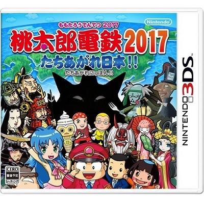 3DS 桃太郎電鉄 2017 たちあがれ日本!!