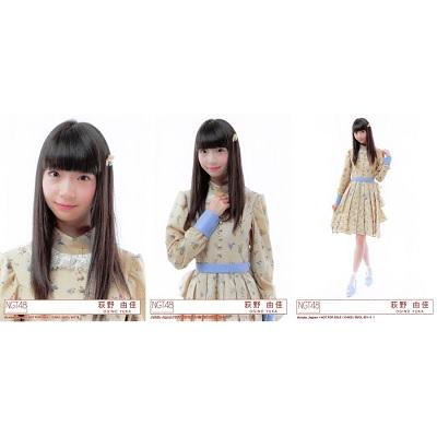荻野由佳 生写真 NGT48 世界はどこまで青空なのか? 封入特典 3種コンプ