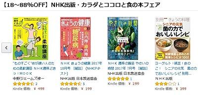 Kindleセール、最大88%OFF「NHK出版・カラダとココロと食の本フェア」