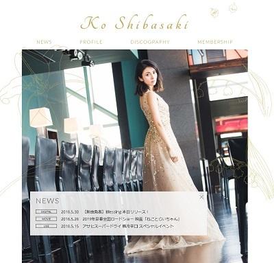 KO SHIBASAKI - 柴咲コウ Official Site -