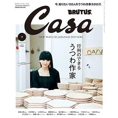 Casa BRUTUS 2018年7月号