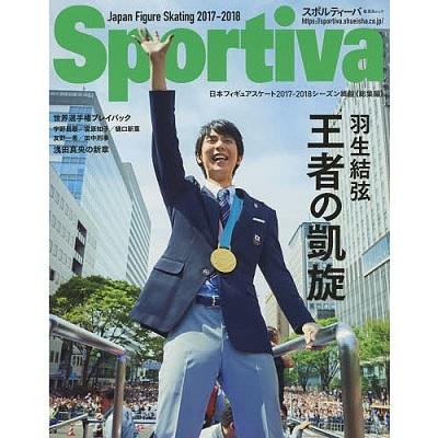羽生結弦王者の凱旋 日本フィギュアスケート2017−2018シーズン終盤《総集編》