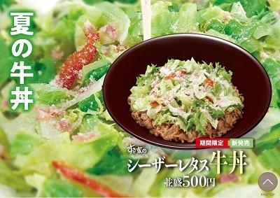すき家の『シーザーレタス牛丼』