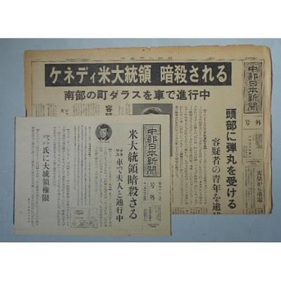 号外 ケネディ米大統領暗殺される 中部日本新聞 2種一括