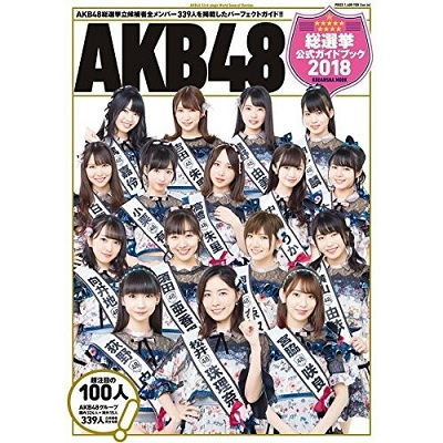 AKB48 世界選抜 総選挙 公式 ガイドブック 2018