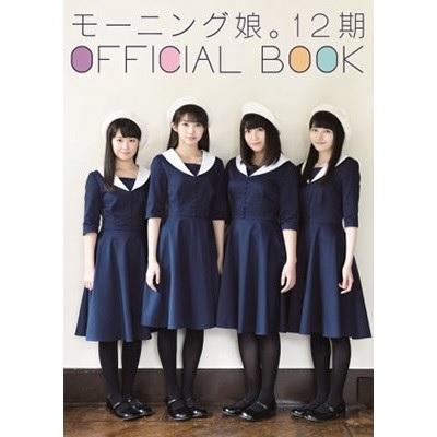 尾形春水 モーニング娘。12期 オフィシャルブック Book