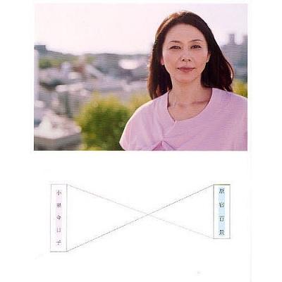 小泉今日子原宿百景/小泉今日子