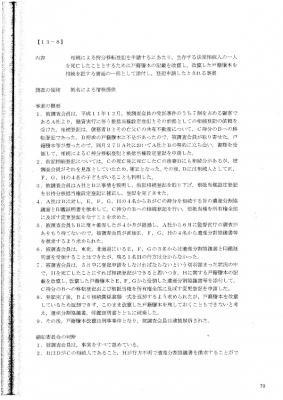 出典:「月報司法書士」懲戒処分事例【13-8】①