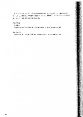 出典:「月報司法書士」懲戒処分事例【13-8】②