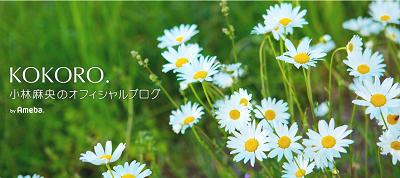 小林麻央オフィシャルブログ「KOKORO.」Powered by Ameba