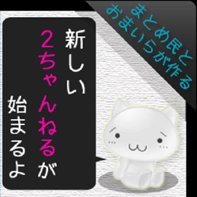 【医療】がん細胞だけ死滅させる医薬品を開発(おーぷん2ちゃんねる)