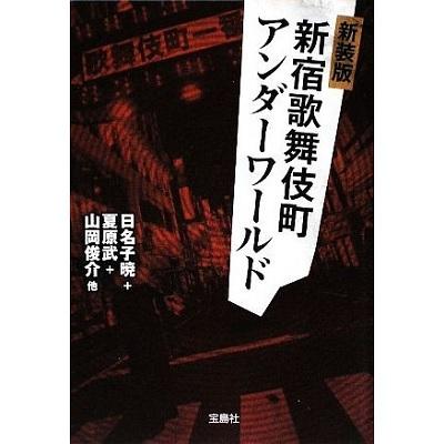 新装版 新宿歌舞伎町アンダーワールド 宝島SUGOI文庫/日名子暁(著者),夏原武(著者)