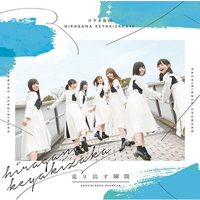 【オリジナル特典付】けやき坂46/走り出す瞬間<CD>(通常盤)