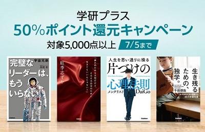 Kindleセール「学研プラス」50%ポイント還元キャンペーン
