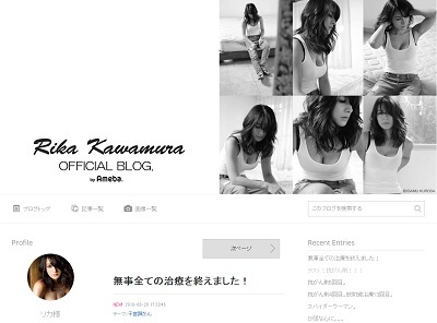 無事全ての治療を終えました! | 川村りかオフィシャルブログ Powered by Ameba