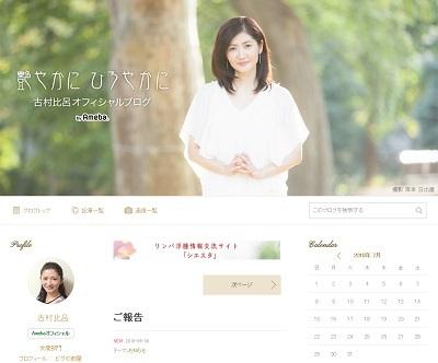 古村比呂オフィシャルブログ