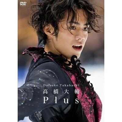 「フィギュアスケート」高橋大輔 Plus [DVD]