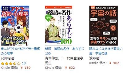 【最大80%OFF】Kindleセール『眠れなくなるほど面白い実用書フェア』