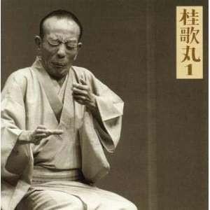 CD/桂歌丸/桂歌丸1-朝日名人会ライブシリーズ2 質屋庫/菊江の仏壇