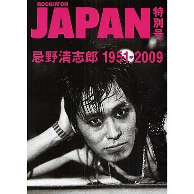 忌野清志郎1951−2009