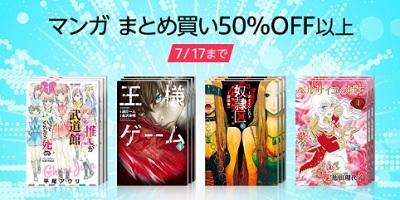 Kindleマンガ、『まとめ買いで50%OFFセール』開催中(~7/17)