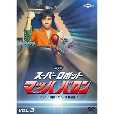 スーパーロボットマッハバロンVol.3 (DVD)