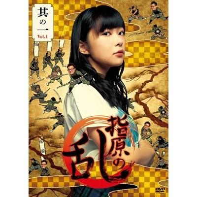 指原莉乃 指原の乱 vol.1 DVD 特典あり