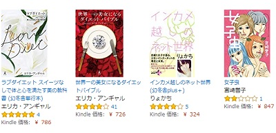"Kindleストア : 【最大50%OFF】""おんなの後半戦"" 応援セール ~美容、健康から、お金、人生設計本まで~ (7/12まで)"