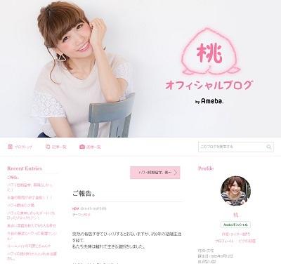 ご報告。 | 桃オフィシャルブログ