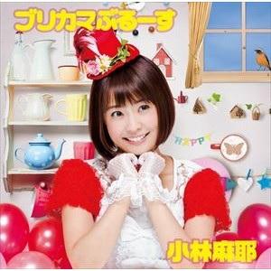 小林麻耶 / ブリカマぶるーす(CD+DVD)