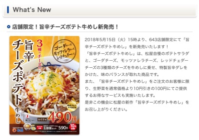 店舗限定!旨辛チーズポテト牛めし新発売!|松屋フーズ