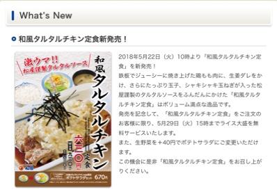 和風タルタルチキン定食新発売!|松屋フーズ