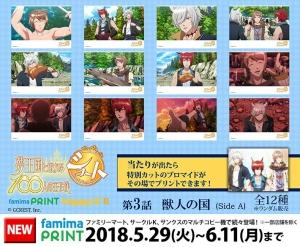 ハッピーくじ ショートブロマイド3-A