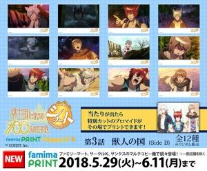 ハッピーくじ ショートブロマイド3-B