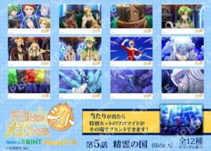 ハッピーくじ ショートブロマイド5-A