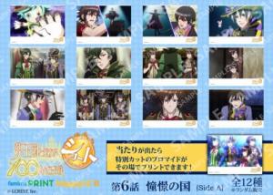 ハッピーくじ ショートブロマイド6-A