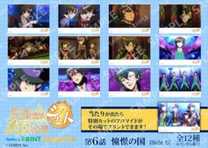 ハッピーくじ ショートブロマイド6-B