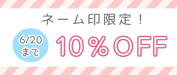 ネーム印10%OFF(バナー、700)