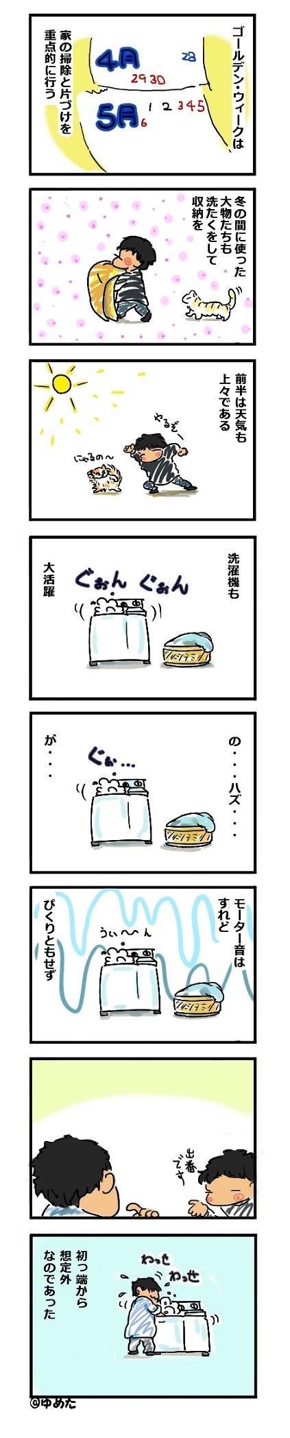 洗濯機90