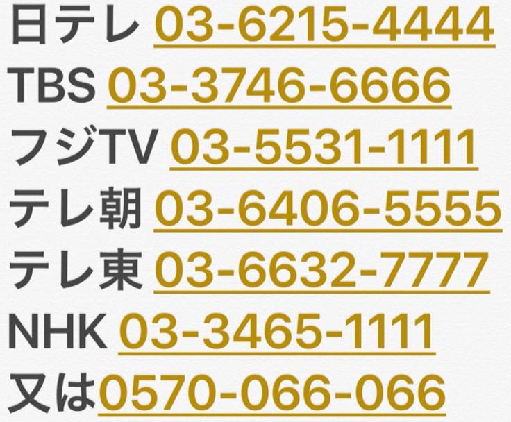 テレビ局に抗議の電話番号