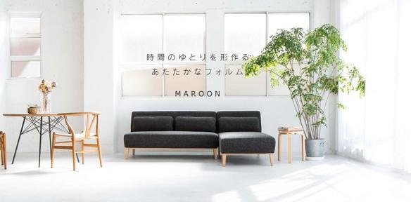 フランネルソファ・MAROON・マロン①