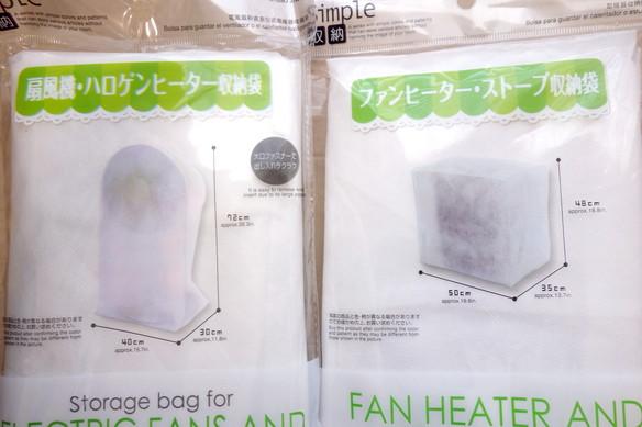 ダイソー・扇風機・ハロゲンヒーター収納袋・ファンヒーター・ストーブ収納袋①