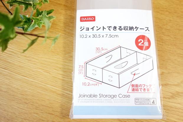 ダイソー・ジョイントできる収納ケース②