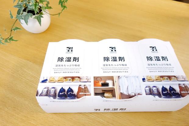 セブンプレミアムライフスタイル タンクタイプ除湿剤①
