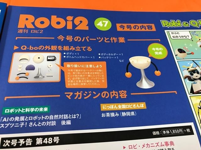 ロビ2 46号・47号2